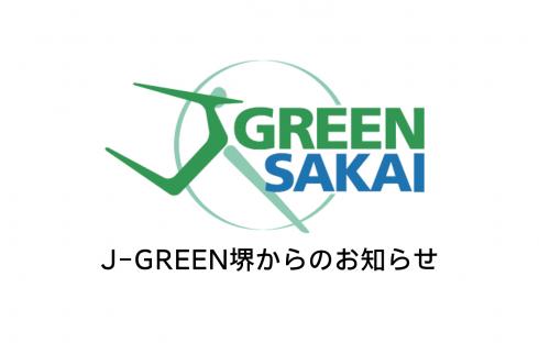 【J-GREEN堺よりお知らせ】J-GREEN堺 天然芝PARK営業について