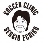 【参加チーム募集】大陽日酸サッカー教室セルジオサッカークリニック2019開催