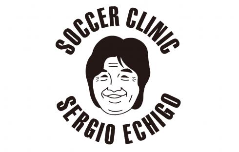 【当日のご案内】大陽日酸サッカー教室セルジオサッカークリニック2018