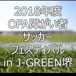 2018年度 OFA障がい者サッカーフェスティバル開催のお知らせ