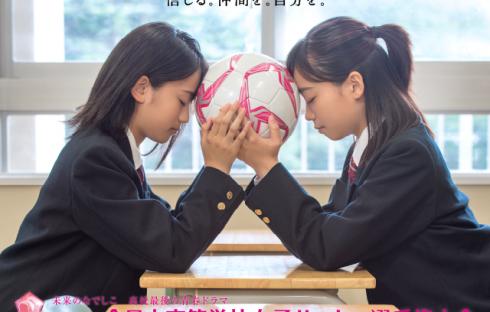 第27回全国高等学校女子サッカー選手権大会