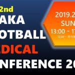 【受講者募集中】第2回大阪メディカルカンファレンス