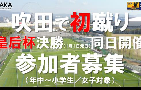 【参加チーム案内掲載】吹田で初蹴り!皇后杯同日イベント開催のお知らせ