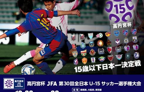 高円宮杯 JFA 第30回全日本U-15サッカー選手権大会