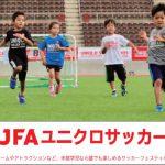 JFAユニクロサッカーキッズ! ご参加の皆様へ