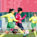 JFA 第22回 全日本U-18女子サッカー選手権大会