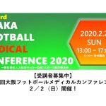【1/31〆切】第3回大阪フットボールメディカルカンファレンス
