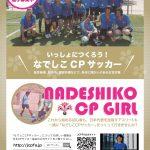 日本CPサッカー協会主催 なでしこCPサッカークリニック開催のご案内