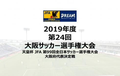 【FC大阪 優勝‼】2019年度第24回大阪サッカー選手権大会