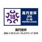 高円宮杯 JFA U-18サッカープレミアリーグ 2019 【WEST】大阪セントラル開催