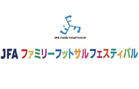JFAファミリーフットサルフェスティバル2019大阪