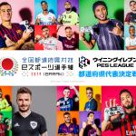 全国都道府県対抗eスポーツ選手権 2019 IBARAKI ウイニングイレブン大阪府代表決定戦
