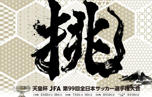 天皇杯 JFA 第 99回全日本サッカー選手権大会 2回戦のご案内