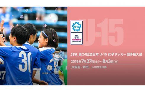 JFA 第24回全日本U-15女子サッカー選手権大会