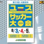 第33回大阪招待ユース(U-16)サッカー大会2019