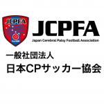 【参加者募集!】日本CPサッカー協会主催イベントのご案内