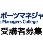 SMCサテライト オンライン講座開催