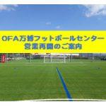 OFA万博フットボールセンターの営業再開(5/22~)について