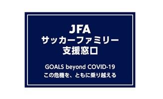 JFA サッカーファミリー支援窓口設置のご案内(5/15更新)