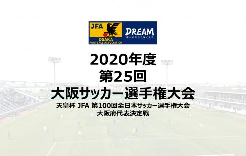 【FC TIAMO枚方が初優勝!】2020年度第25回大阪サッカー選手権大会