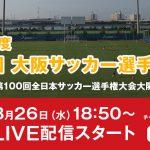 8/26決勝戦 2020年度第25回大阪サッカー選手権大会