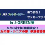JFAフットボールデー in J-GREEN堺 参加者募集!