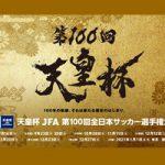 天皇杯 JFA 第100回全日本サッカー選手権大会 2回戦のご案内【観戦ルール掲載】