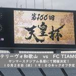 天皇杯 JFA 第100回全日本サッカー選手権大会 3回戦のご案内