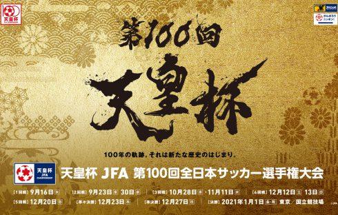 【情報更新】天皇杯 JFA 第100回全日本サッカー選手権大会 準決勝のご案内
