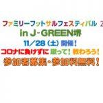 参加者の皆さまへ)JFAファミリーフットサルフェスティバル2020 in J-GREEN堺