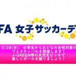 【開催決定!】参加者の皆様へのご案内  JFA女子サッカーデー3/28(日)