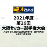 お知らせ)大阪選手権準決勝は無観客試合として開催します