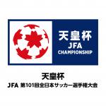 【MN35 LIVE配信決定】天皇杯 JFA 第101回全日本サッカー選手権大会2回戦のご案内