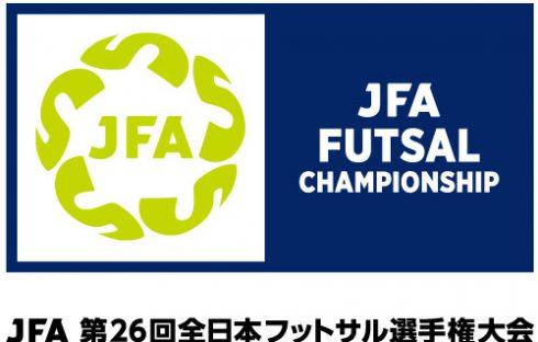 [お知らせ]JFA第26回全日本フットサル選手権大会 関西大会