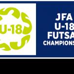 [お知らせ]JFA第8回全日本U-18フットサル選手権大会 大阪大会 決勝戦 試合映像