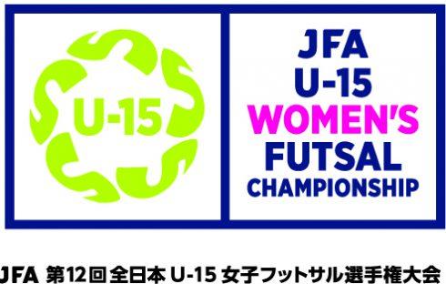 [結果]JFA第12回全日本U-15女子フットサル選手権大会 大阪大会1日目