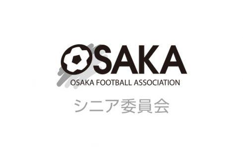 【試合結果更新】第7回 大阪シニアサッカーリーグ【O-60・O-50・O-40】