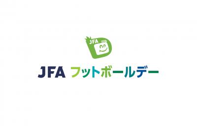 【参加者募集中!】JFAフットボールデー2018 開催!