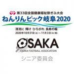 【日程再変更】ねんりんピック岐阜2020 大阪府・大阪市選手団募集!