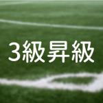 5/16(日)施設休館に伴う審判3級昇級試験開催中止のお知らせ