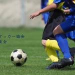 令和3年度 大阪高校総合体育大会1回戦試合結果アップしました。