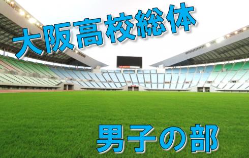 大阪高校総体(男子準決勝・女子最終)結果
