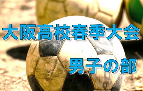 大阪高校春季サッカー大会(男子の部)7回戦の結果