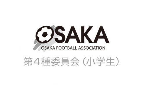 2021年度JFAトレセン大阪U-12南河内選考会案内