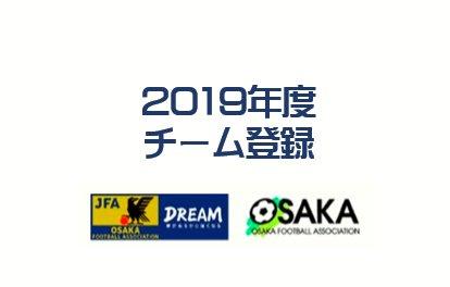 2019年度チーム登録