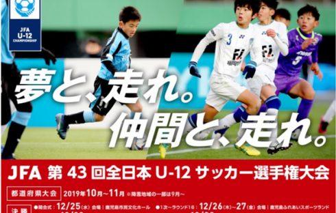 JFA第43回全日本U-12サッカー選手権大会 大阪府大会