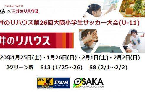 三井のリハウス第26回大阪小学生サッカー大会(U-11)