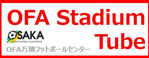 2021 関西クラブユースサッカー選手権(U-15) 秋季大会大阪府予選 Live配信(万博会場)